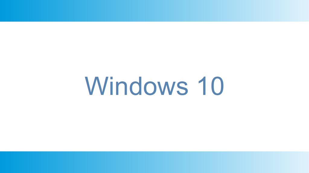 Windows 10のエディション(Home/Pro)を選択する!