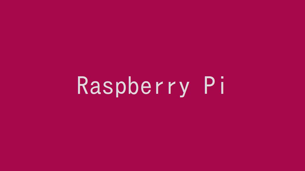 Rasberry Piの設定を行う!(raspi-config)