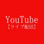 YouTubeでエンコーダ配信の設定を行う!