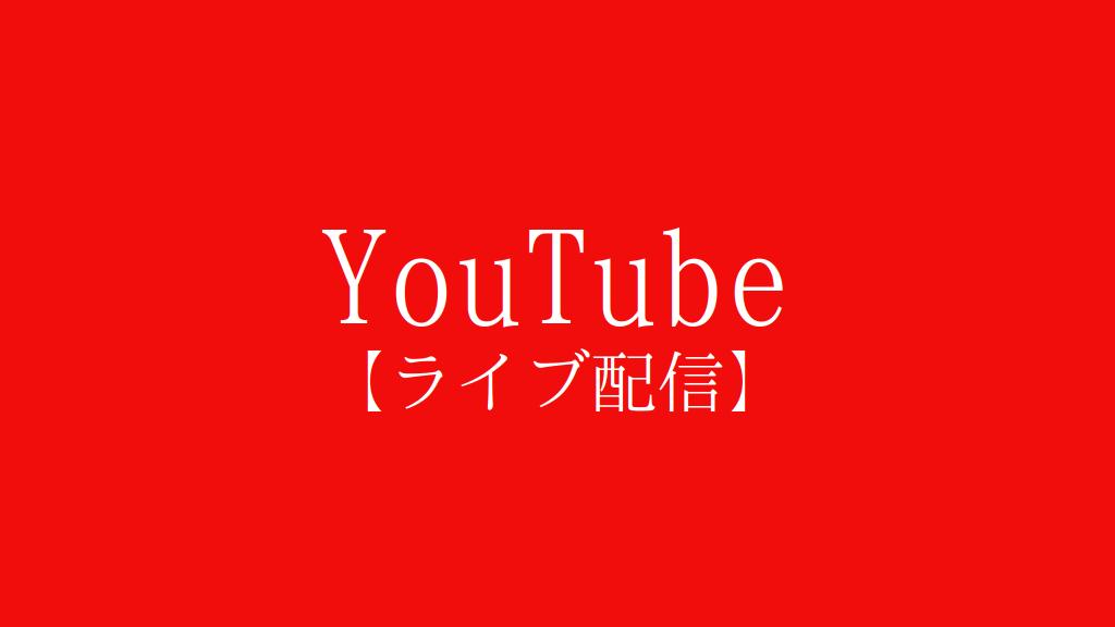 Raspberry PiでYouTubeによるライブ配信を行う!(有線LAN化)