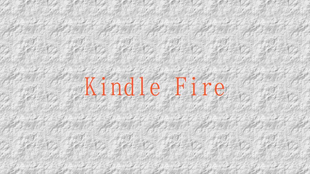 【記事一覧】Fireタブレットを使いこなす!