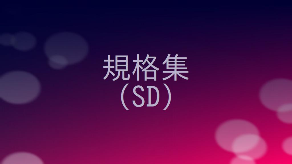 SDカードの規格の概要をまとめる!