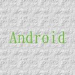 Androidスマートフォンを探す!(Googleアカウント)