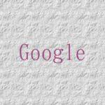 Google Mapを使いこなす!