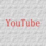 YouTubeで動画を検索する!(キーワード検索/フィルター機能)