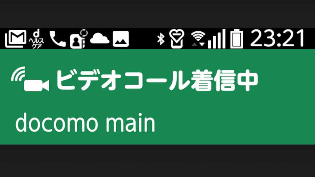 Docomoのビデオコール(ビデオ通話)を使用する!