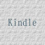 【記事一覧】Kindleの読書環境を使いこなす!