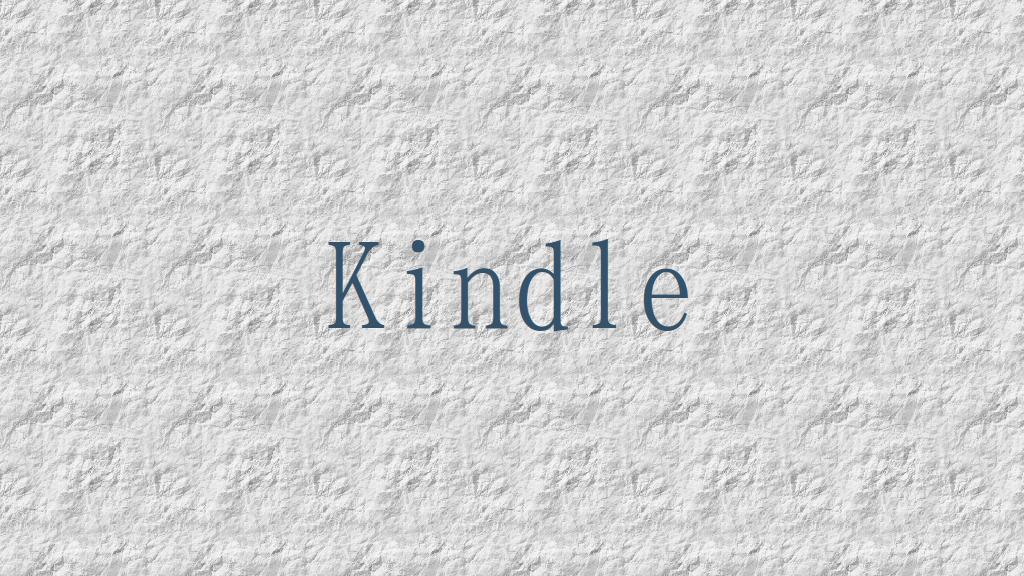 【記事一覧】Kindleのサービスを使いこなす!(読書環境)