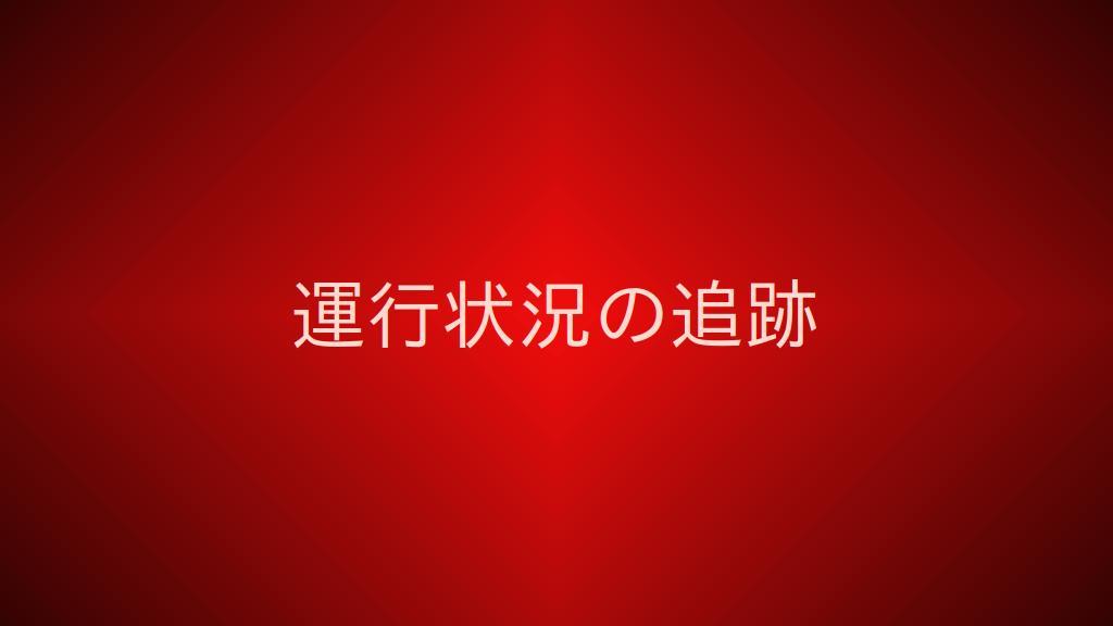 【記事一覧】運行状況を追跡する!