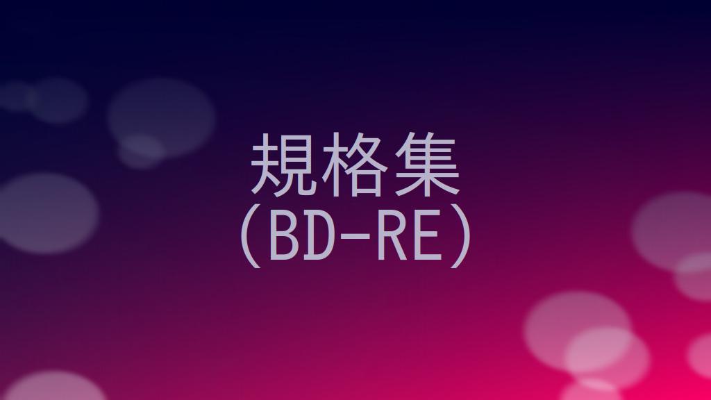 BD-REの規格の概要をまとめる!