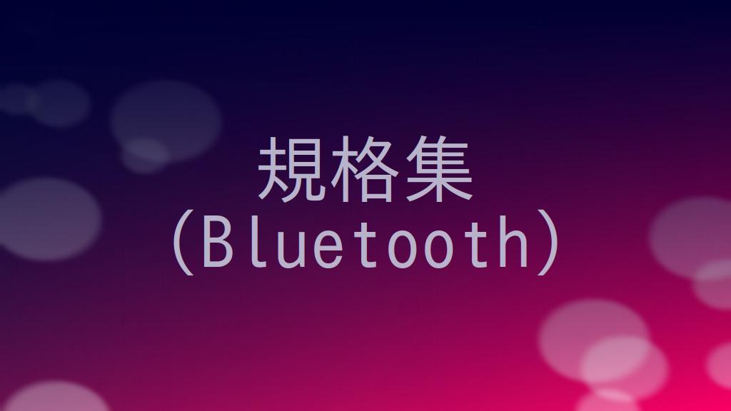Bluetoothの規格の概要をまとめる!