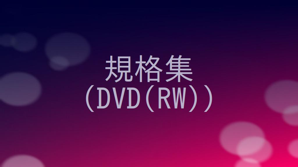 DVD(RW)の規格の概要をまとめる!