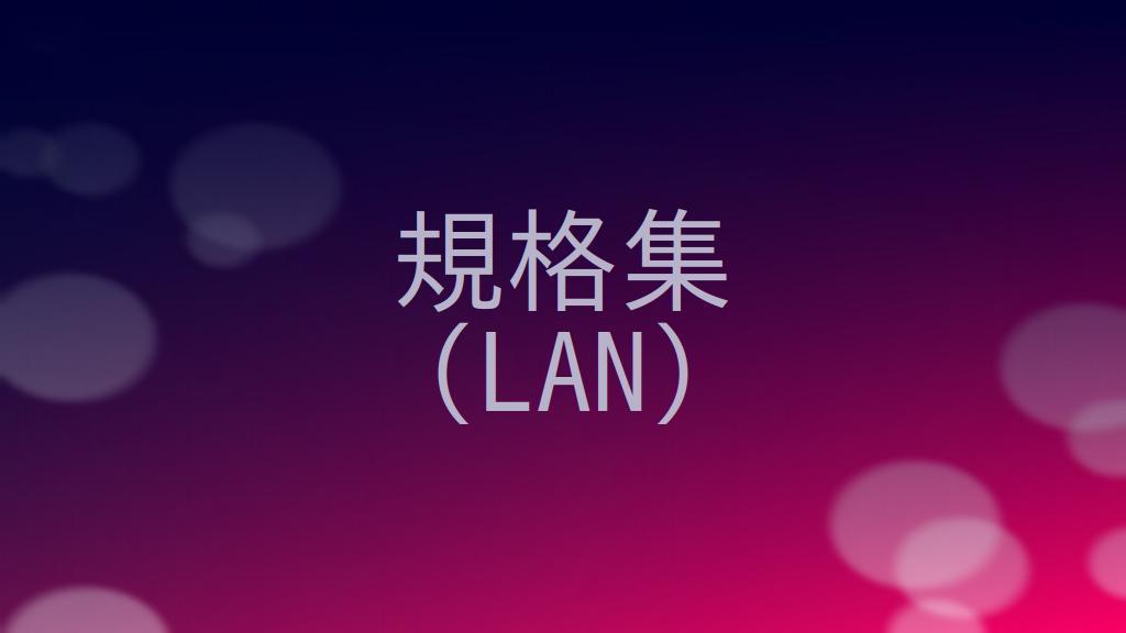 LANケーブルの規格の概要をまとめる!