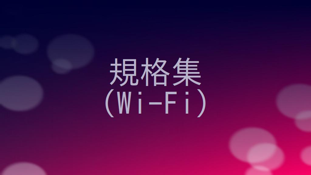 Wi-Fiの規格の概要をまとめる!