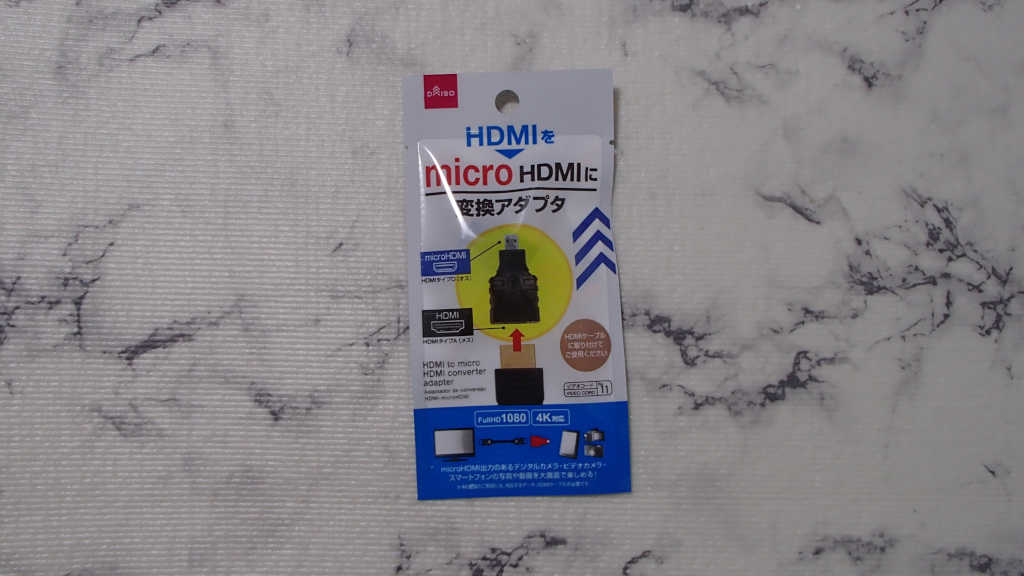 【逸品】100均のHDMIをmicro HDMIに変換するアダプタを使用してみる!