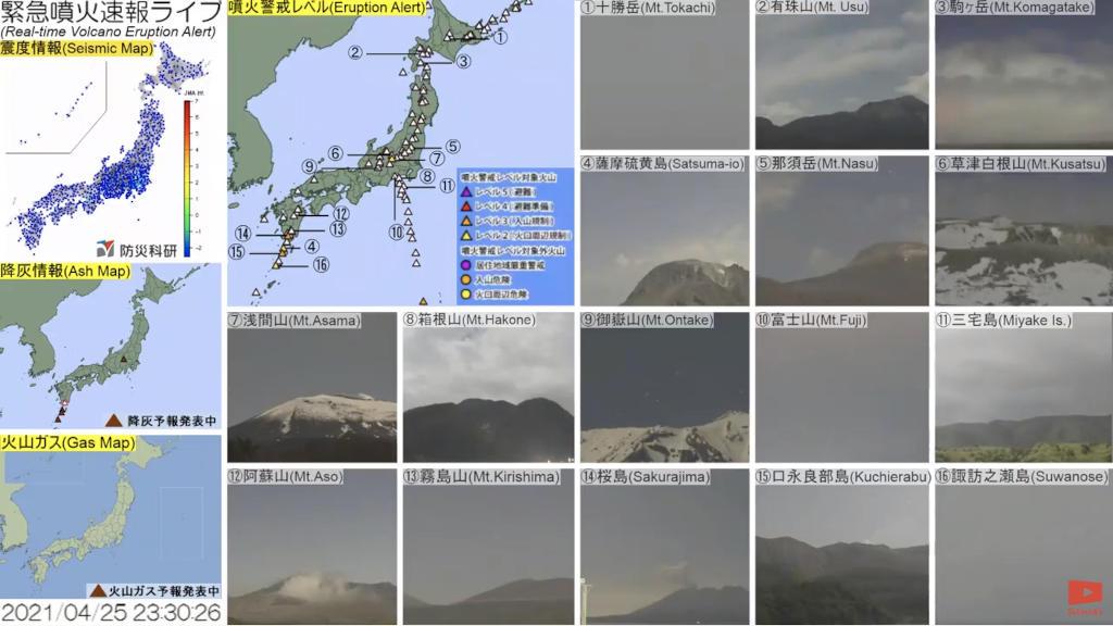 日本の緊急火山噴火速報をストリーミング(YouTube)で確認する!